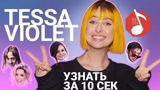 Узнать за 10 секунд | TESSA VIOLET угадывает треки Tommy Cash, Joji и еще 18 хитов