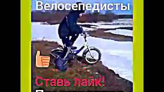 Приколы на велосипедах!!!