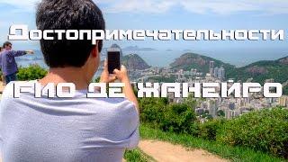Достопримечательности Рио Де Жанейро(В этом видео мы покажем вам Рио Де Жанейро, посмотрим достопримечательности и покатаемся на общественном..., 2015-11-03T01:49:40.000Z)