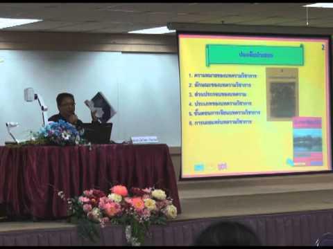 การขอผลงานทางวิชาการ ผศ.ดร.อัควิทย์ เรืองรอง 4/5