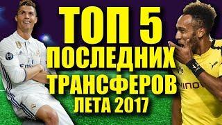 СВЕЖИЕ ТРАНСФЕРНЫЕ СЛУХИ ЛЕТА 2017 | РОНАЛДУ ВЕРНЁТСЯ В МАНЧЕСТЕР