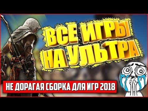 Мощный Средний пк для игр 2018  / Актуальная сборка пк для игр в 2018 году