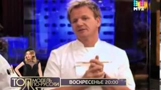 Адская Кухня с Гордоном Рамзи (3 Season 2 Series from ZEMA)