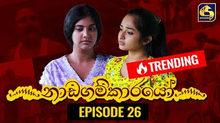 Nadagamkarayo Episode 26 ||''නාඩගම්කාරයෝ'' || 22nd February 2021 Thumbnail