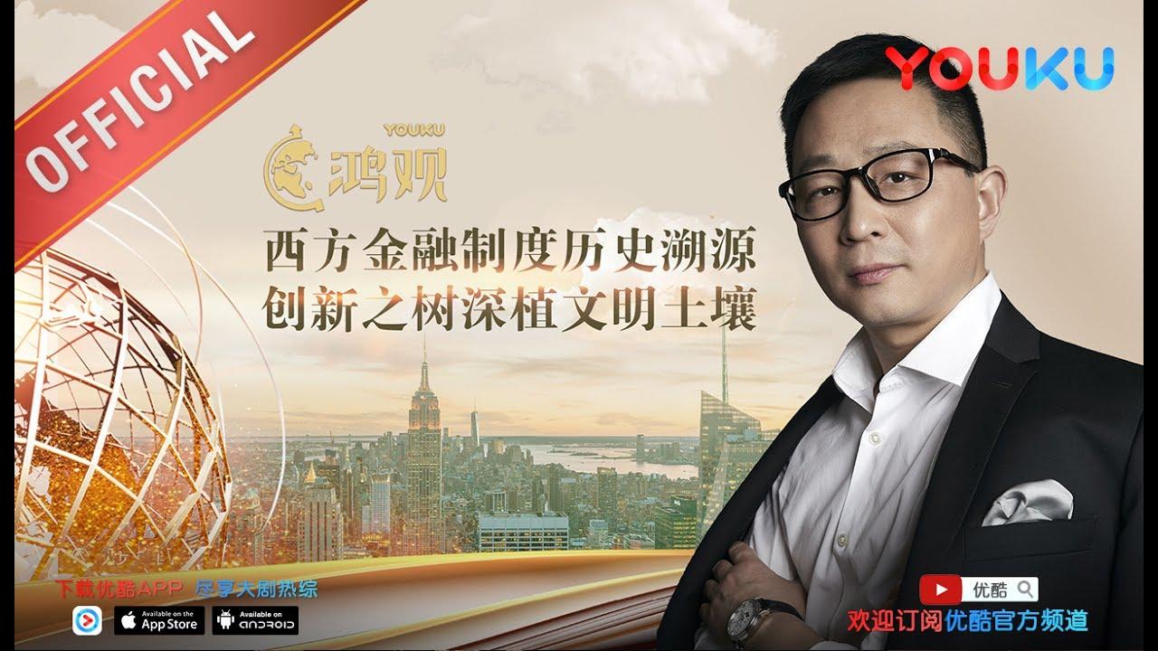 鸿观 第131期 西方金融制度历史溯源 下载优酷APP 超多华语精彩视频在等你