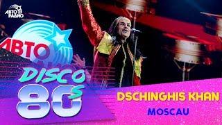 🅰️ Dschinghis Khan - Moscau (Дискотека 80-х 2018)