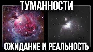 Туманности в телескоп. Ожидание и Реальность.