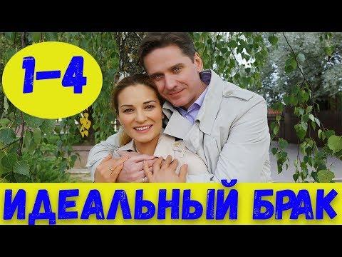 ИДЕАЛЬНЫЙ БРАК 1 - 4 СЕРИЯ (премьера, 2020) / ВСЕ СЕРИИ Анонс