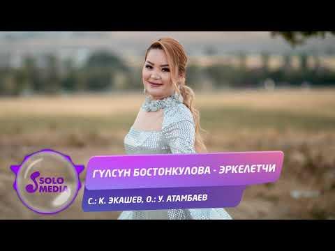 Гулсун Бостонкулова - Эркелетчи