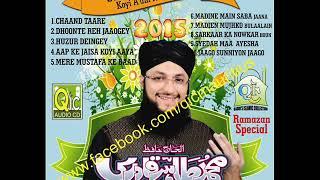 Hafiz Tahir Qadri - Mere Mustafa Ke Baad  - QIC Mauritius