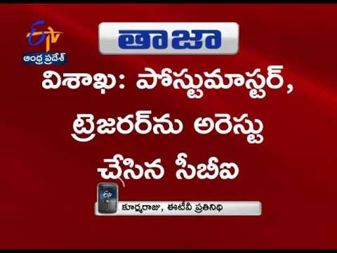 Illegalities in Currency Exchange | Andhra University Branch Post Master & Treasurer Arrested