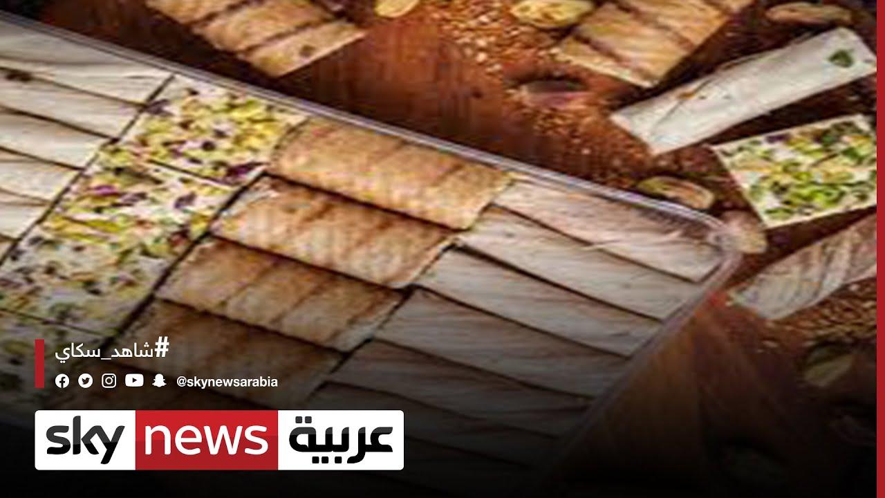 الرهش والدرابيل..عنوان الضيافة في الكويت | #الاقتصاد  - 18:00-2021 / 5 / 10