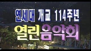 KBS 열린음악회  연세대 개교114주년 [가요힛트쏭]…