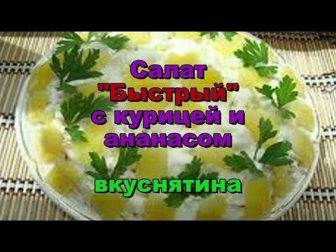 Быстрый рецепт Салат