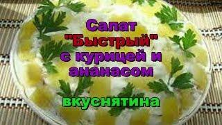 """Салат """" Быстрый"""" с курицей и ананасом! Вкуснятина!  Salad """"Quick"""" with chicken and pineapple!"""