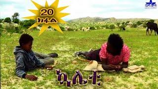 New Eritrean Series Kaliety 2019  ኳሌቲ   Part 20
