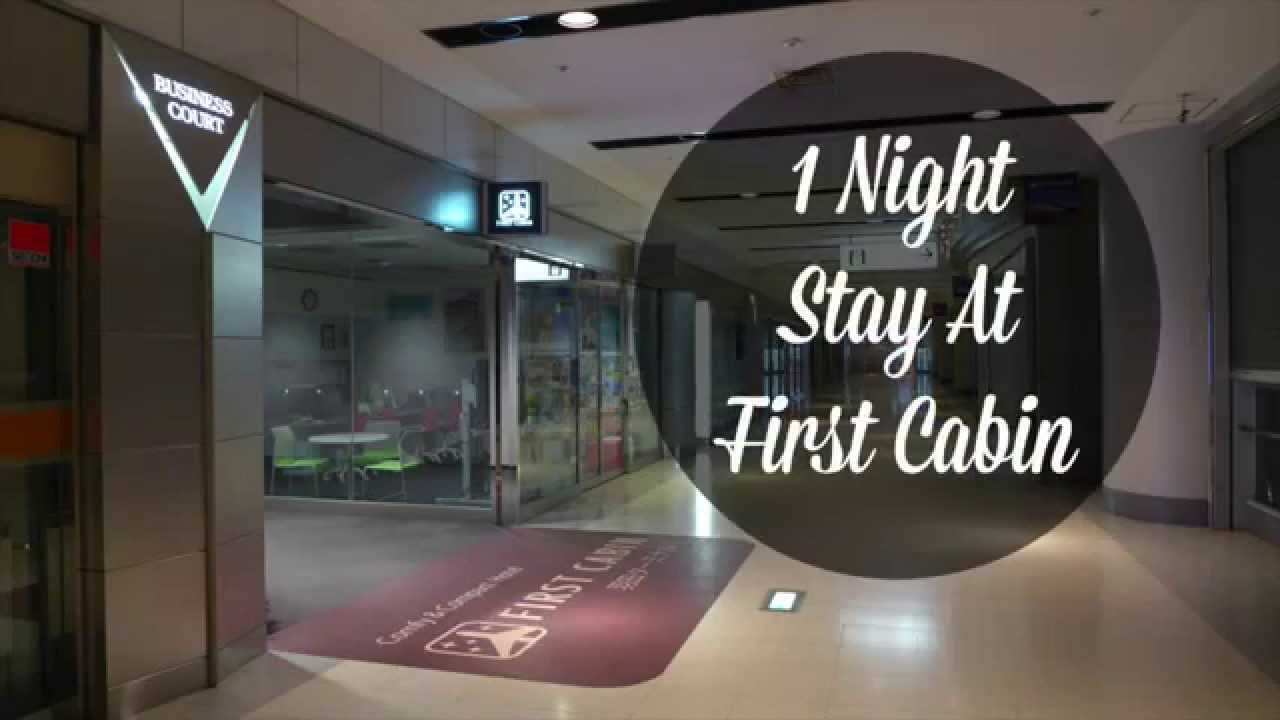 1 night stay first cabin haneda airport youtube for First cabin haneda