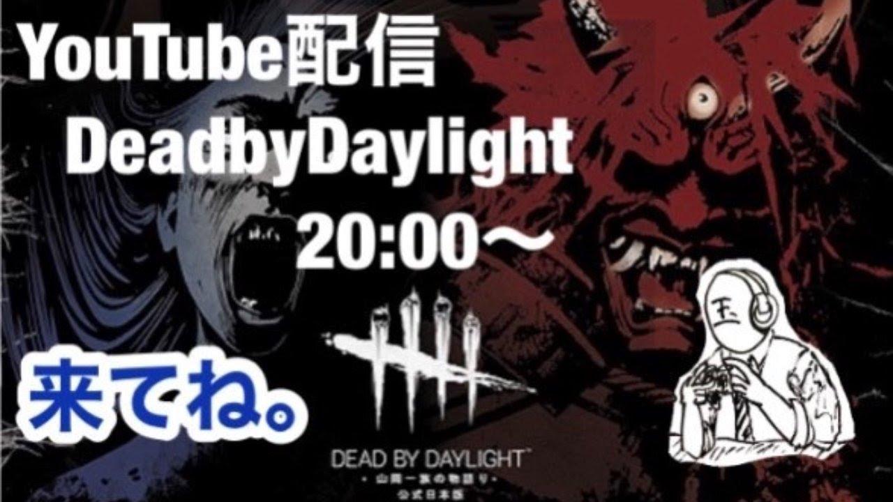 初めてのデッドバイデイライト【デッドバイデイライト:Dead by Daylight】