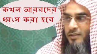কখন আরবদের ধ্বংস করা হবে !! শায়খ মতিউর রহমান মাদানী !! Sheikh Motiur Rahman Madani