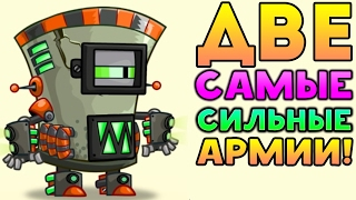 ДВЕ САМЫЕ СИЛЬНЫЕ АРМИИ! УНИЧТОЖАЕМ ВСЁ! - Tower Conquest