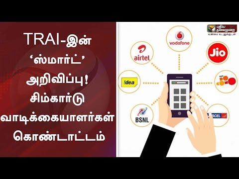 TRAI-இன் 'ஸ்மார்ட்' அறிவிப்பு: சிம்கார்டு வாடிக்கையாளர்கள் கொண்டாட்டம் | TRAI | Sim Card