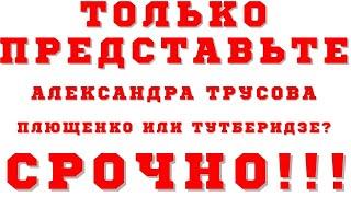 От Евгения Плющенко нужно уходить Александре Трусовой ей надо уходить к Этери Тутберидзе мое мнение