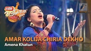Amar Kolija Chiria Dekho   By Amena Khatun (Rangpur)   Magic Bauliana 2019