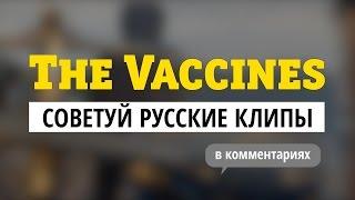 The Vaccines — советуй русские клипы для «Видеосалона» и выиграй билеты на концерт!