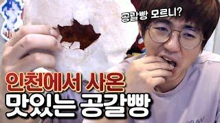 [케인] 유명 맛집에서 가져온 공갈빵 먹방 210801