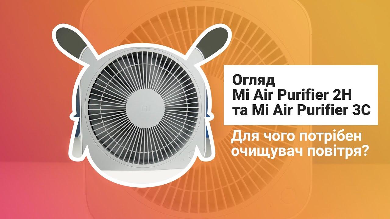 Для чого потрібен очищувач повітря? – Огляд Mi Air Purifier 2H та Mi Air Purifier 3С