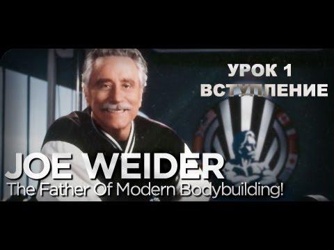 Джо Вейдер - Урок 1 Группа тренировок Система строения тела Введение