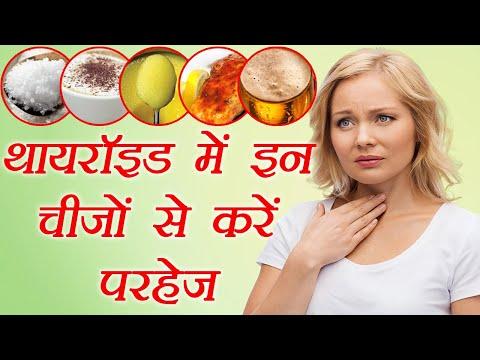 Thyroid Diet: NEVER eat these foods | थायरॉइड में इन चीजों से करें परहेज | Boldsky