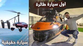 أول سيارة طائرة في السعودية حولت الحلم إلى حقيقة