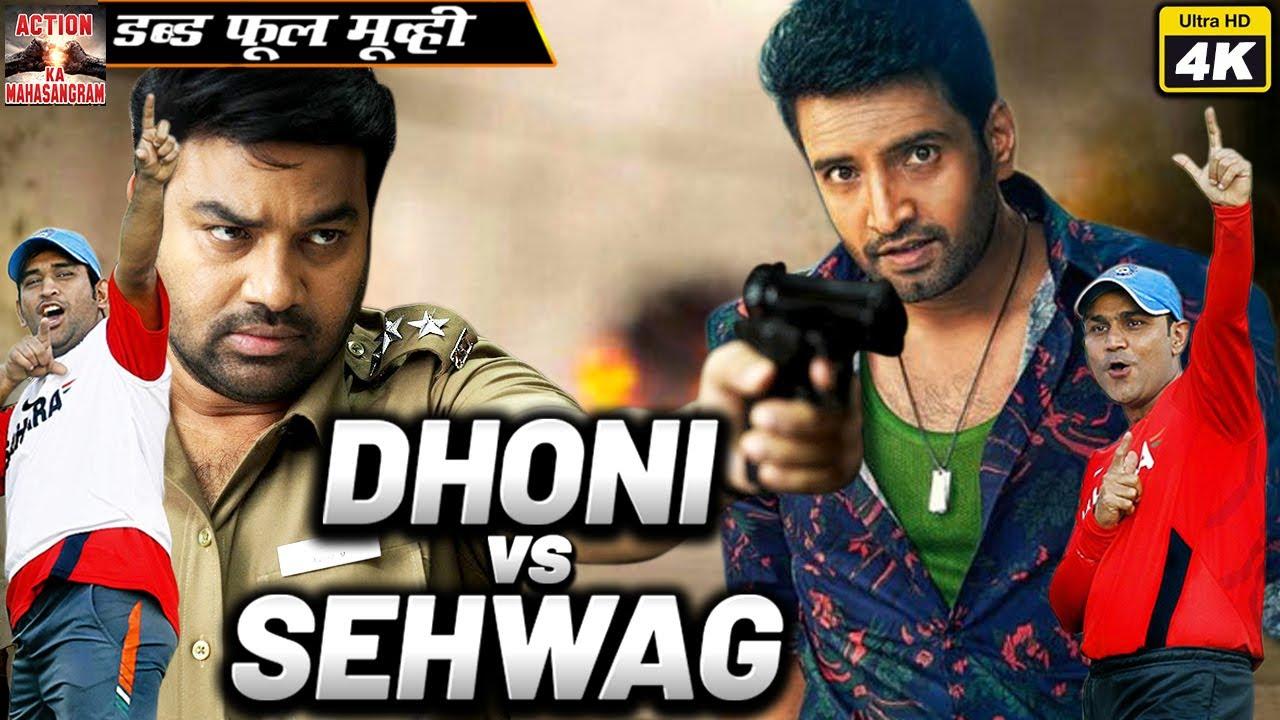 धोनी vs सहवाग - Dhoni VS Sehwag | साउथ इंडियन हिंदी डब्ड़ फ़ुल एचडी सुपर एक्शन 4K मूवी | संथानम,शिवा