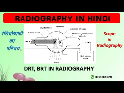 introduction-of-radiography-in-hindi- -x-ray-technician-training- -radiography-tutorial-in-hindi