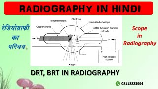 INTRODUCTION OF RADIOGRAPHY IN HINDI | X RAY TECHNICIAN TRAINING | Radiography tutorial in hindi