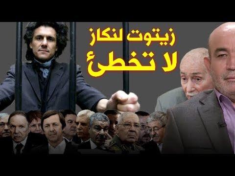 زيتوت: لماذا انتقمت العصابة من علي يحيى عبد النور؟ وملاحظة لنكاز