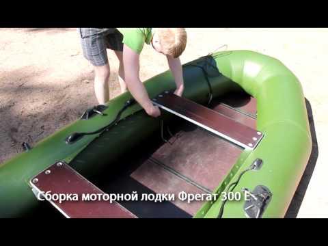Моторная лодка Фрегат 300 Е (сборка)