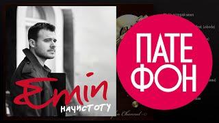 Emin - Начистоту (Full album) 2014