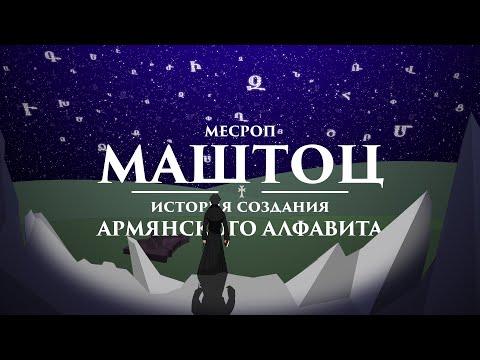 Месроп Маштоц: История создания армянского алфавита