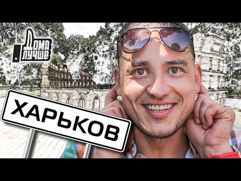 Дома лучше! Харьков/Сезон 2/Выпуск 1