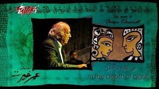 Fi Hawid El Leil - Omar Khairat فى هويد الليل - عمر خيرت
