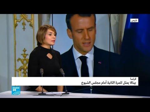 فرنسا: بينالا يمثل للمرة الثانية أمام مجلس الشيوخ في قضية الجوازات الدبلوماسية  - نشر قبل 19 دقيقة