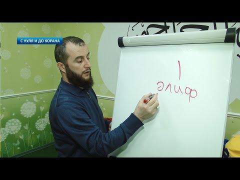 Как читать арабский язык