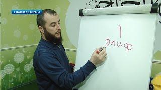 С нуля до Корана: урок №1