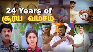 24-years-of-suryavamsam-vikraman-sarath-kumar-devayani-s-a-rajkumar-talkies-today-hindu-talkies