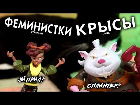 Темнокожая Эйприл и Жирный Сплинтер Безумные Игрушки По черепашкам Ниндзя