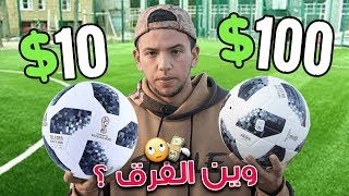 تجربة كرة كأس العالم الجديدة ب 120$ ضد 10$ 🔥️⚽ !! - تقدر تعرف الفرق 🙄 ؟ (لازم تشوف قبل ما تشتريها !)