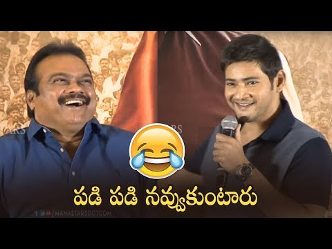 Mahesh Babu Shares Producer Danayya's Reaction After Movie Release | Super Fun | Manastars