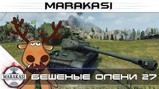 World of Tanks приколы, бешеные олени, почему идут сливы wot 27